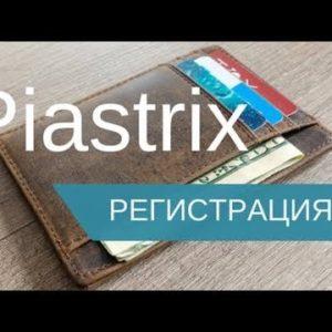 piastrix.com